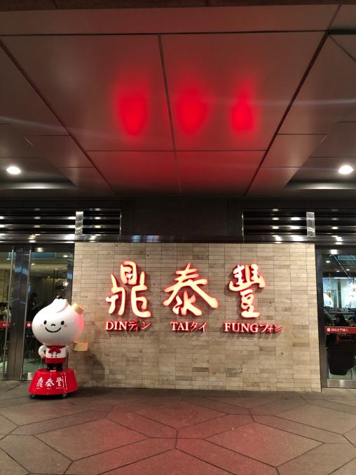 台湾旅行☆その①_e0062921_20205595.jpg