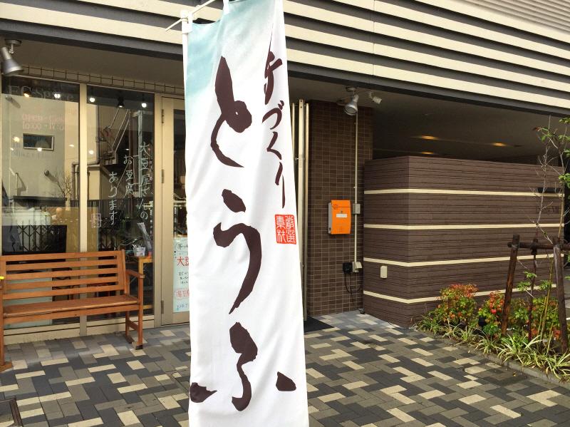 大豆屋さんの絹豆腐 【茅ヶ崎 FG-Space(エフジースペース)】_b0153224_12140684.jpg