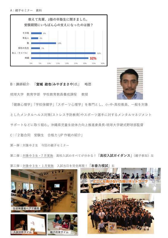 【親子セミナー】開催のお知らせ_b0219726_16120550.jpg