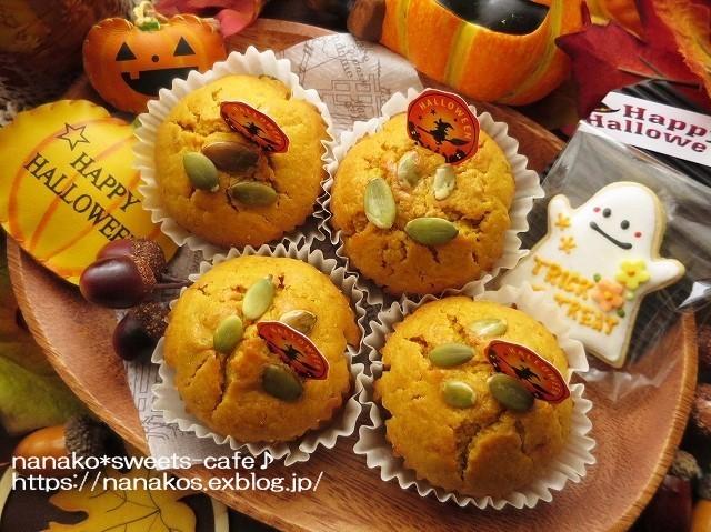 ハロウィン*かぼちゃのマフィン(レシピあり)_d0147030_20363362.jpg