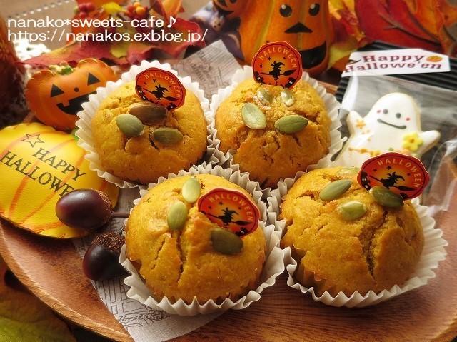 ハロウィン*かぼちゃのマフィン(レシピあり)_d0147030_20453162.jpg