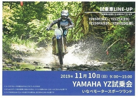 YAMAHA  YZ試乗会_d0070634_13164335.jpg