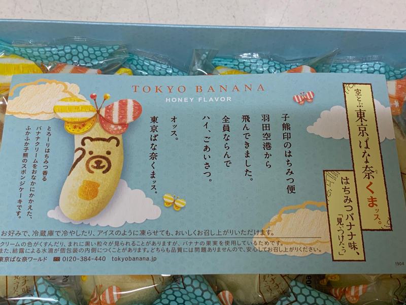 羽田空港限定東京ばな奈_a0359239_16113027.jpg