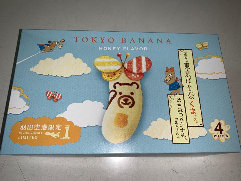 羽田空港限定東京ばな奈_a0359239_16140391.jpg