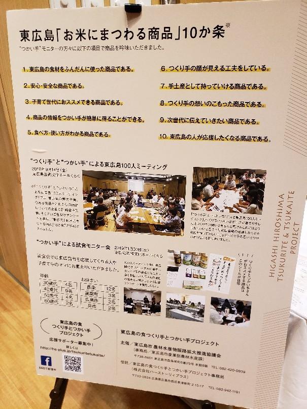 東広島の食 つくり手とつかい手プロジェクト_a0105740_14421236.jpg