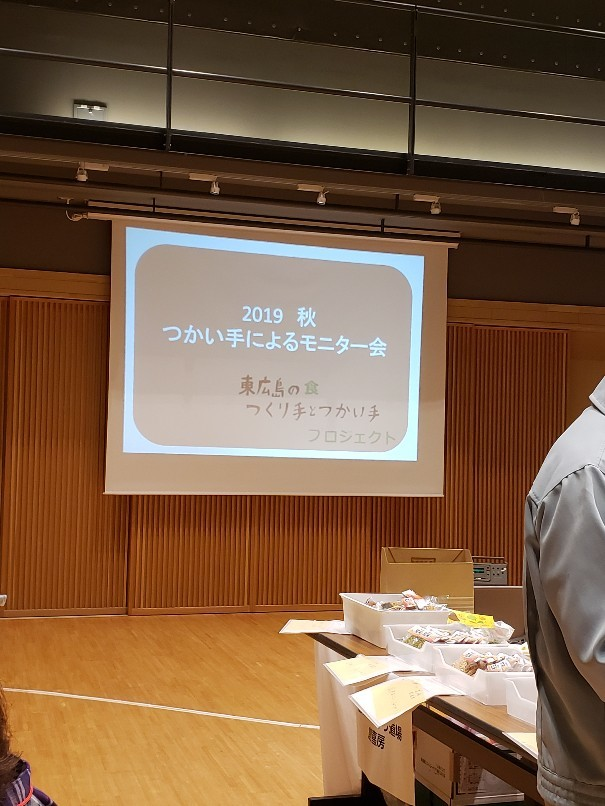 東広島の食 つくり手とつかい手プロジェクト_a0105740_14421313.jpg