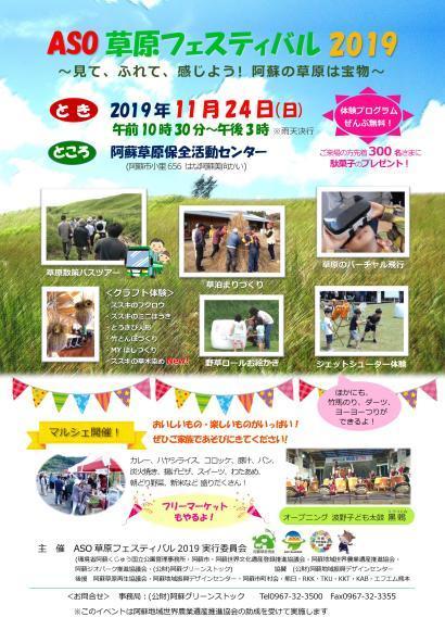ASO草原フェスティバル2019を開催します!!_a0114743_10012639.jpg