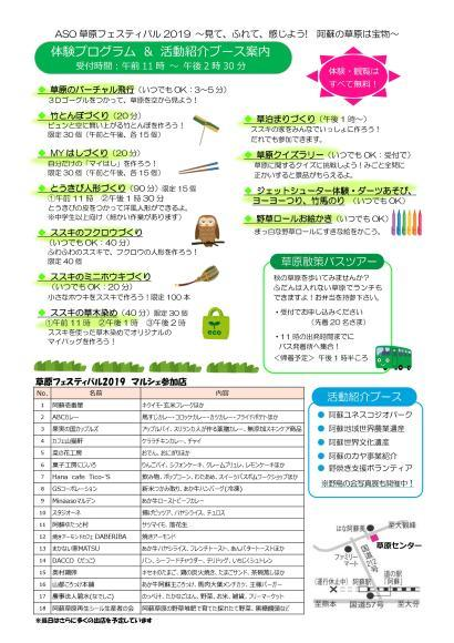 ASO草原フェスティバル2019を開催します!!_a0114743_10012909.jpg