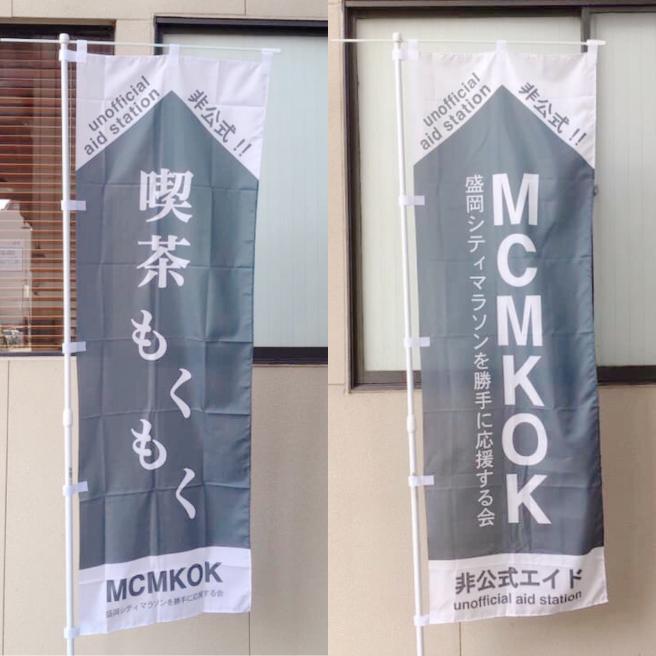 いよいよ『いわて盛岡シティマラソン』だよ!~10月27日~_b0199244_07325514.jpg
