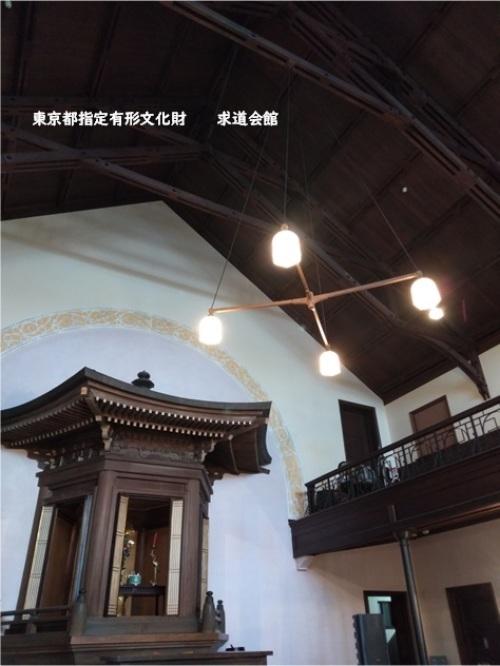 東京文化財ウィーク2019 求道会館 _e0343145_23264974.jpg