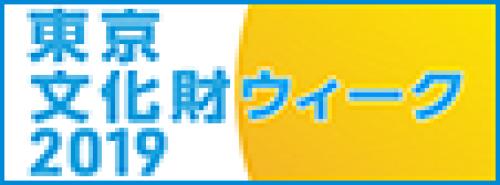 東京文化財ウィーク2019 求道会館 _e0343145_23522516.png