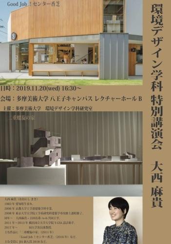 2019年11月20日(水) 建築家・大西 麻貴さんの特別講演会を開催_b0049355_13592499.jpg