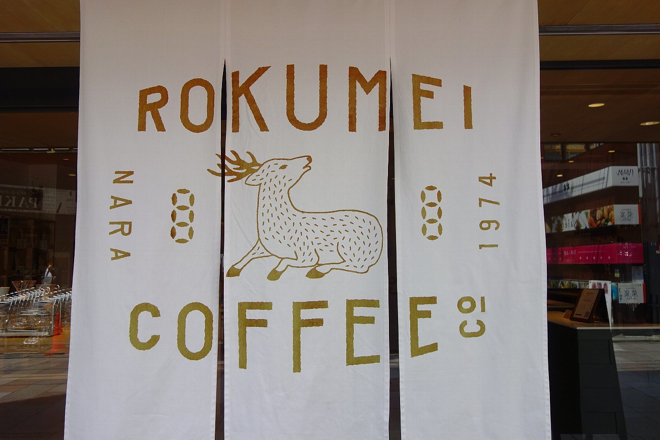 奈良の町並み散策_c0112559_07382989.jpg