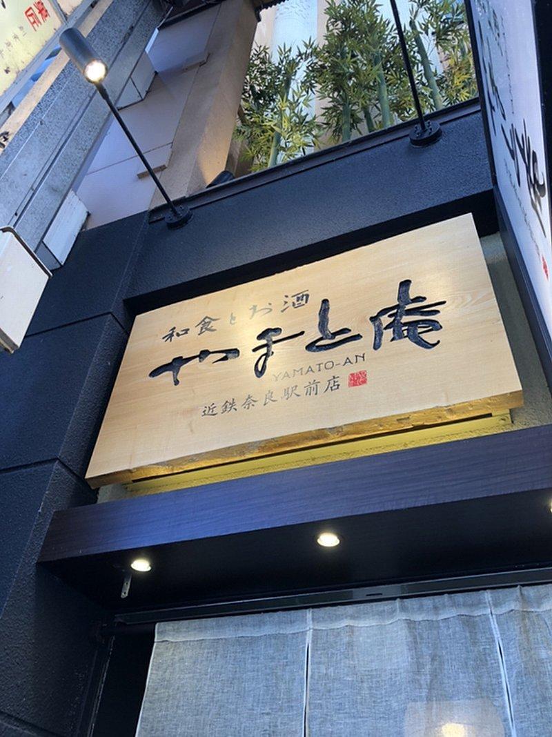奈良の町並み散策_c0112559_07533391.jpg