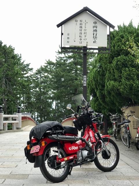 その2: CT110 ポスティで行こう!秋のツーリング♪ 念願の天橋立をバイクで縦断編_d0246961_13441497.jpg