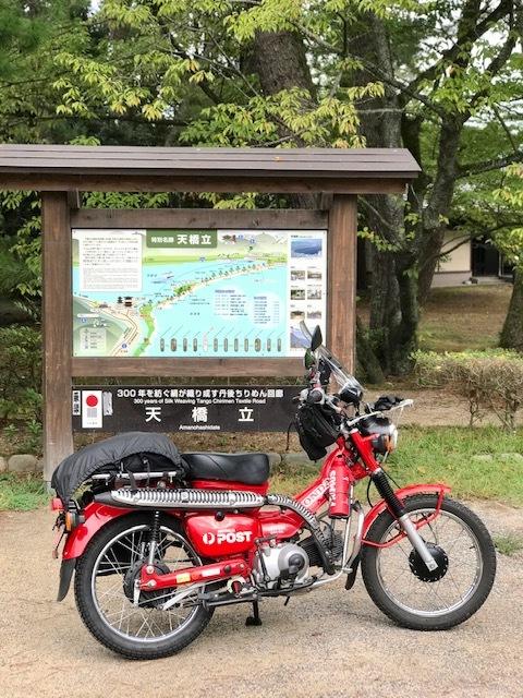 その2: CT110 ポスティで行こう!秋のツーリング♪ 念願の天橋立をバイクで縦断編_d0246961_13441546.jpg
