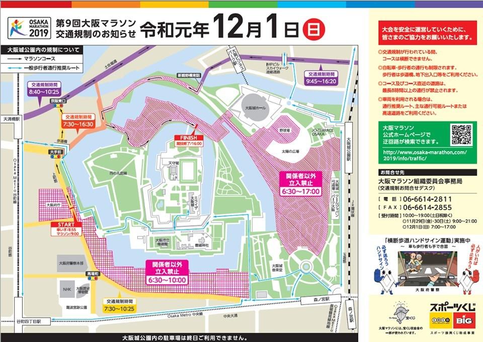 札幌 マラソン 2019 交通 規制