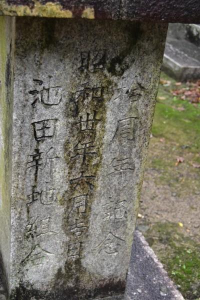 大阪 池田の花街と赤線_f0347663_15165935.jpg