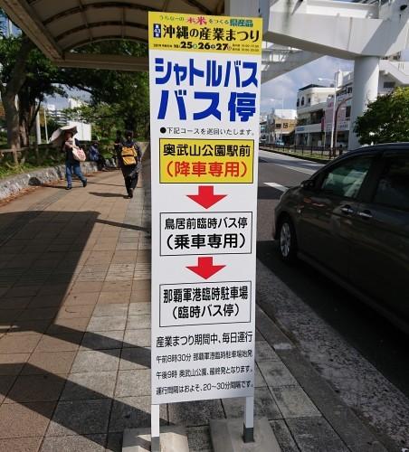 沖縄の産業まつり に行ってきた!_c0100865_22522147.jpg