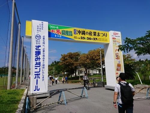 沖縄の産業まつり に行ってきた!_c0100865_22524552.jpg
