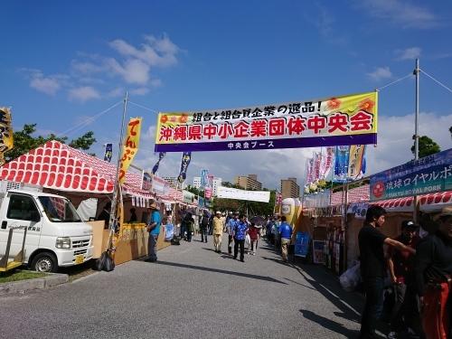 沖縄の産業まつり に行ってきた!_c0100865_22543464.jpg