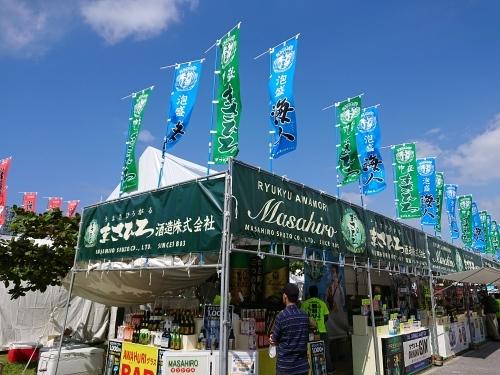 沖縄の産業まつり に行ってきた!_c0100865_23060515.jpg