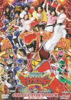 『獣電戦隊キョウリュウジャー/ガブリンチョ OF ミュージック』_e0033570_21051641.jpg