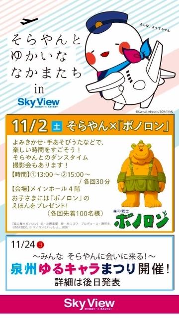 11/2(土)関西国際空港「そらやん&ボノロンとあそぼう!」_a0087471_00170916.jpg
