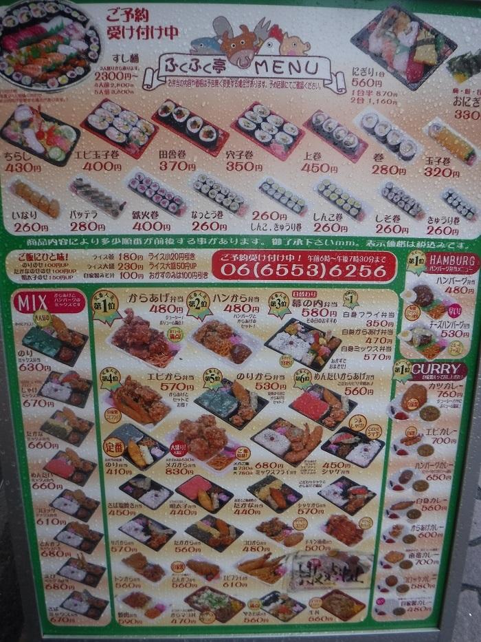 ◆ふくふく亭 ~大正区千島の人気の弁当屋さん♪~_f0238779_19430447.jpg