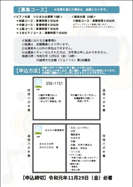 【受付終了】令和2年2月23日(祝・日)開催 ジョイフルおんがく発表会_d0165682_14212765.jpg