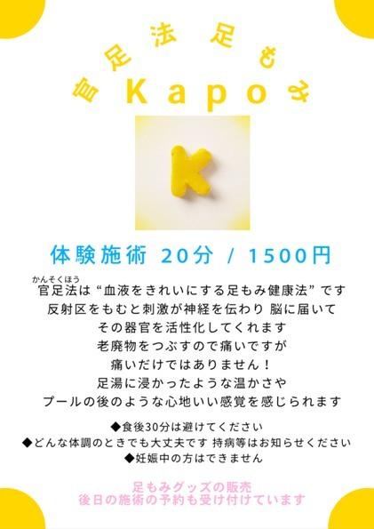 Kapo(足もみ体験)_a0288689_14081712.jpeg