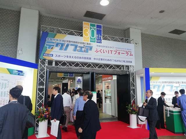 「北陸技術交流 テクノフェア2019」本日まで開催。_f0270296_12045187.jpg