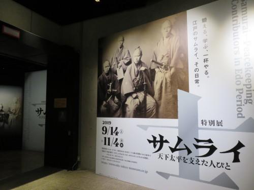 『士 サムライ -天下太平を支えた人びと-』江戸東京博物館_a0057402_06410570.jpg