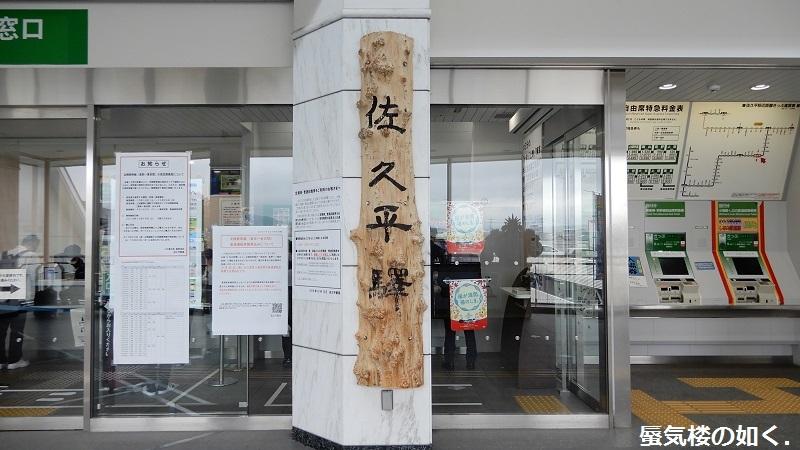 佐久平、佐久市下水道の北斗の拳デザインマンホール蓋を訪ねて(R011021訪問)_e0304702_20254070.jpg