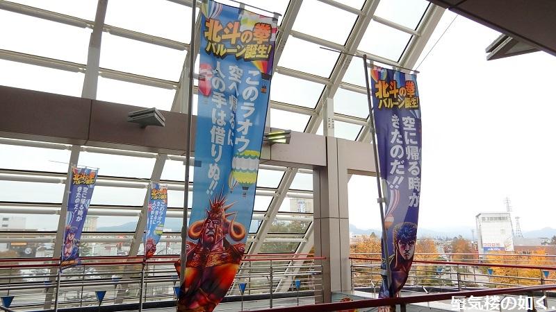 佐久平、佐久市下水道の北斗の拳デザインマンホール蓋を訪ねて(R011021訪問)_e0304702_20261828.jpg