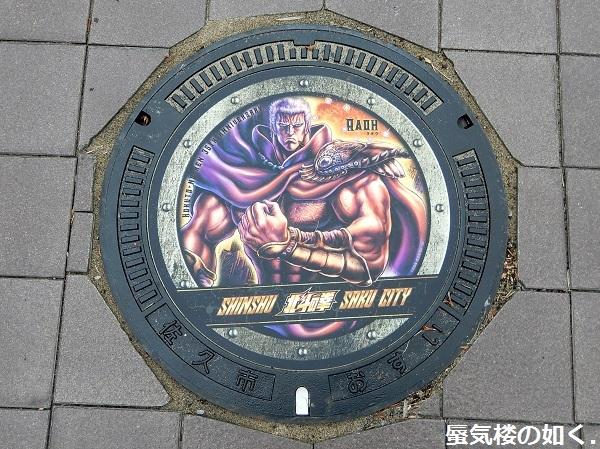 佐久平、佐久市下水道の北斗の拳デザインマンホール蓋を訪ねて(R011021訪問)_e0304702_20265403.jpg