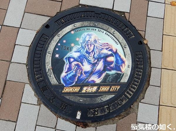 佐久平、佐久市下水道の北斗の拳デザインマンホール蓋を訪ねて(R011021訪問)_e0304702_20270519.jpg