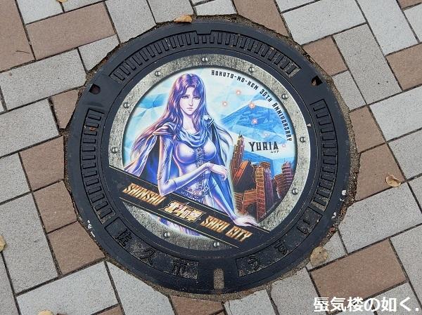 佐久平、佐久市下水道の北斗の拳デザインマンホール蓋を訪ねて(R011021訪問)_e0304702_20272793.jpg