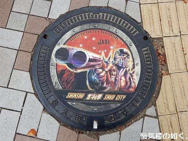 佐久平、佐久市下水道の北斗の拳デザインマンホール蓋を訪ねて(R011021訪問)_e0304702_20274172.jpg