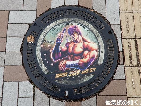 佐久平、佐久市下水道の北斗の拳デザインマンホール蓋を訪ねて(R011021訪問)_e0304702_20280930.jpg