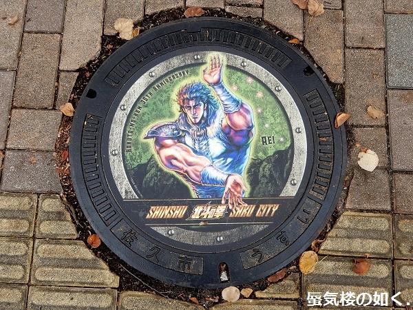 佐久平、佐久市下水道の北斗の拳デザインマンホール蓋を訪ねて(R011021訪問)_e0304702_20283558.jpg