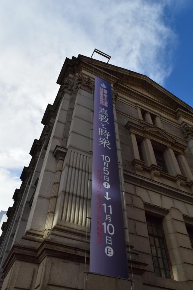 横浜市中区の旧横浜正金銀行本店(明治モダン建築探訪)_f0142606_09373948.jpg