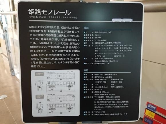 10/20 手柄山交流ステーション モノレール展示室 @姫路市_b0042308_09405036.jpg