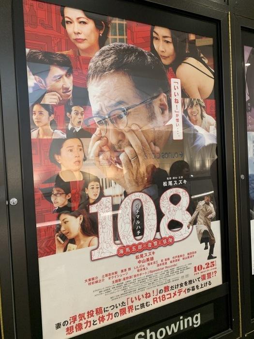 108 〜海馬五郎の復習と冒険〜...★3_c0092710_18092879.jpg