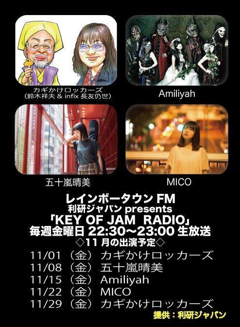 11月1日 1並び生放送で役立つ話し!「KEY OF JAM RADIO Rock & Lock」_b0183113_12450429.jpg