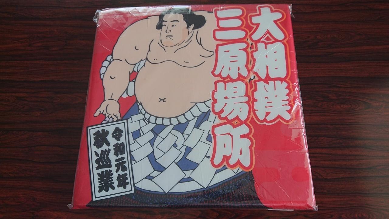 大相撲三原場所開催!_c0339918_10551218.jpg