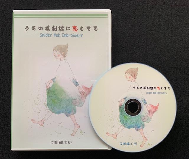 刺繍CD「クモの巣刺繍に恋してる」発売日は11月9日♪_c0316026_17392652.jpg