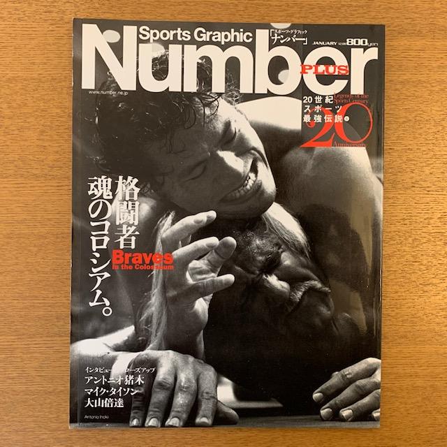 Number PLUS 格闘者 魂のコロシアム_b0000829_947669.jpg