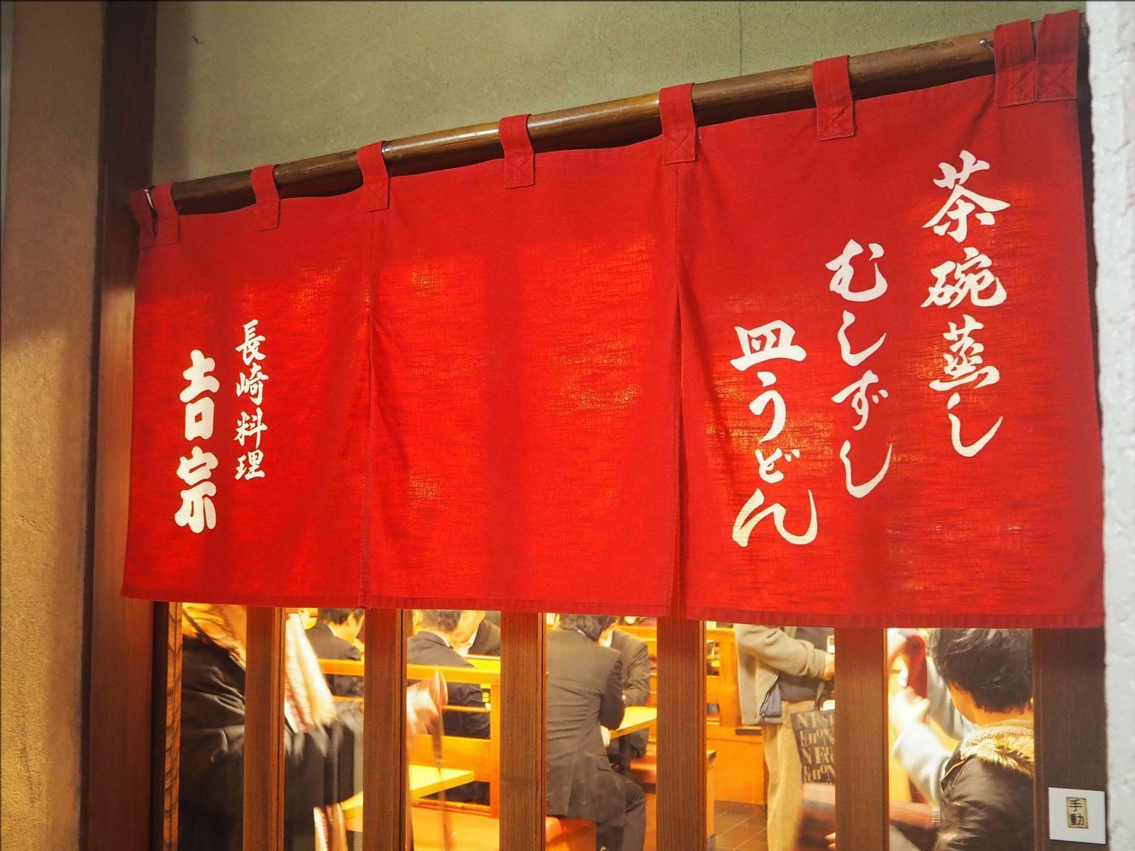 銀座吉宗(よっそう)閉店_b0054329_10413670.jpg