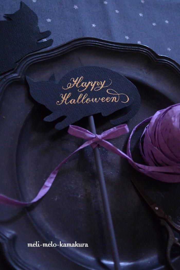 ◆ギフトラッピング*ハロウィンパーティーに♪黒猫ケーキトッパー_f0251032_10432163.jpg